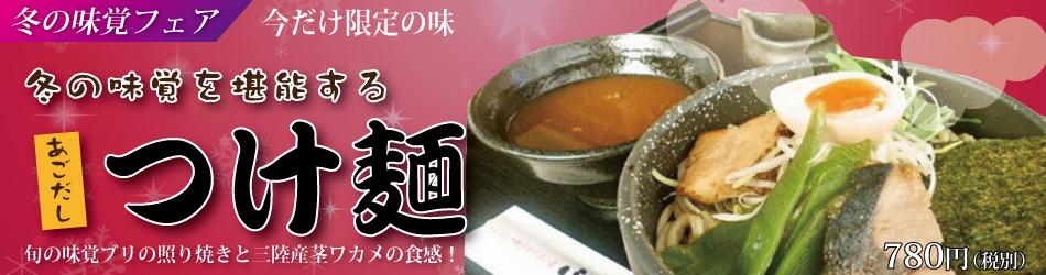 冬のつけ麺