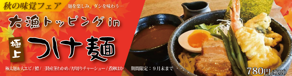 秋のつけ麺