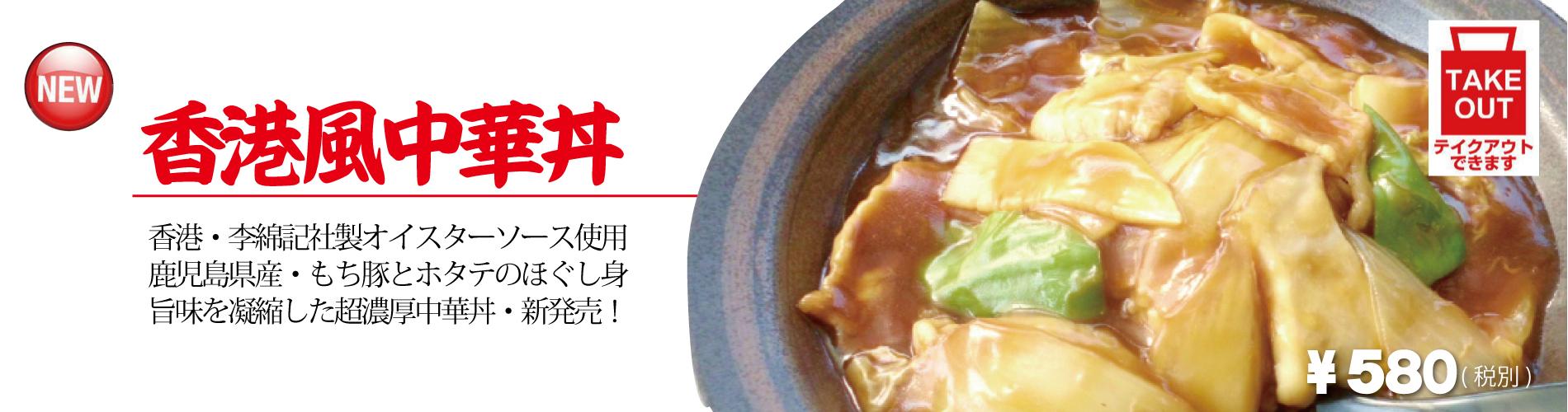 香港風中華丼
