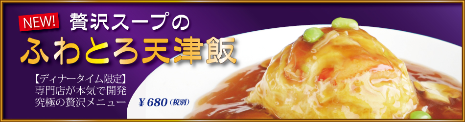 贅沢スープのふわとろ天津飯