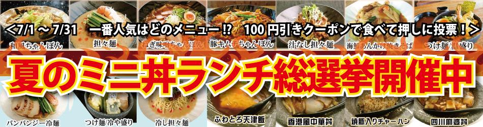 ミニ丼ランチ総選挙