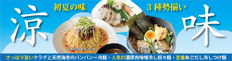 三種の冷し麺