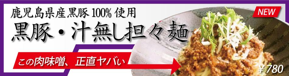 黒豚・汁無し担々麺