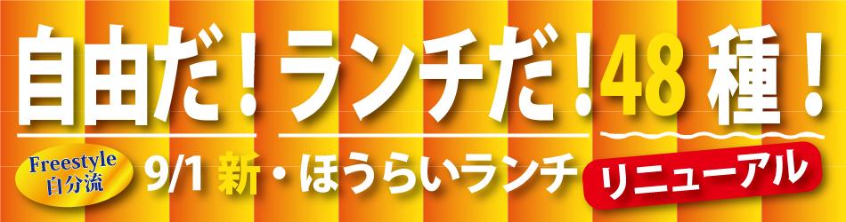 ミニ丼ランチリニューアル